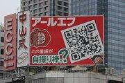 スマホでカメラを遠隔操作→記念撮影! 東京駅前の「自撮り看板」がハイテクすぎる