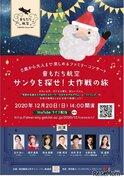 東京藝大、0歳から楽しめるファミリーコンサート12/20無料配信