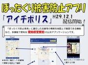愛知県警、全国初の「ぼったくり対策アプリ」を開発、無料で使える