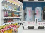 1缶10円、賞味期限切れまで! 西成の「激安自販機」調査してみた