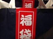 広島そごう「平成最後の福袋」のハンパない中身