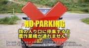 「インスタ映え」の前にマナー守って! 観光客への啓発動画、北海道の若者が制作