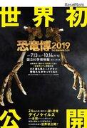 謎の恐竜やむかわ竜、世界初公開…かはく「恐竜博2019」7/13-10/14