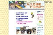 【小学校受験】東急線・小田急線沿線29校参加、私立校合同相談会1/21
