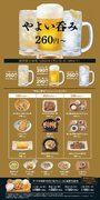 定食の味噌汁をお酒に変更できる!「やよい呑み」20店舗で展開 やよい軒「同じ水もの」