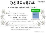 LINEで悩み相談、大阪府立高10校で試行実施