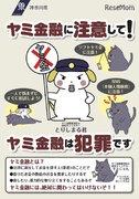 新成人はヤミ金融に要注意、神奈川県がリーフレットを作成