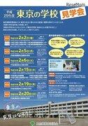 授業見学や研修体験、教員志望者向け「東京の学校見学会」全6回