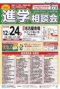 【大学受験】大学・短大・専門学校が参加、進学相談会12/24名古屋
