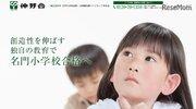 【小学校受験2020】伸芽会、難関校目指す新年長児「シミュレーションテスト」