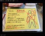 「カップル入店お断り」東京・八王子のパスタ店がクリスマスイブ企画を敢行 今年は「賢者の覚醒カード」がもらえる