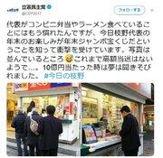 立憲民主・枝野代表が年末ジャンボ宝くじを購入「30年以上続いている年越しの準備」 ネットで「ほのぼの」「可愛い」と話題