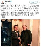 前原氏、バノン氏とのツーショット写真投稿で炎上 党内からも「いくらなんでもバノンはまずい」