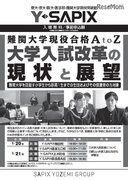 Y-SAPIX「大学入試改革の現状と展望」関西4校で1/20・21