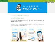 医師へ無料相談や往診手配、アプリ「キッズドクター」東京23区へ