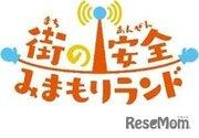 オンラインテーマパーク「街の安全みまもりランド」東京都が開設