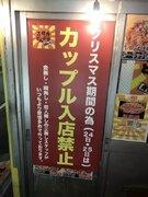 クリスマスに「カップル入店禁止」 ユーモア看板、都内飲食店で次々話題に