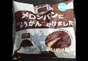 味の想像がつかない... 北海道で「メロンパン羊羹」の衝撃商品が爆誕していた