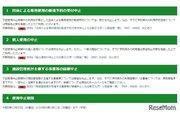 東京都、スポーツ施設を1/11まで一部利用中止