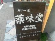 あいりん地区のど真ん中! 「日本一ディープ」なカレー屋、西成女子が行ってみた