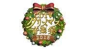 星野源&DA PUMPら今年活躍したアーティストが集結!「CDTV」SP今夜生放送