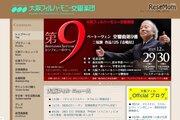 大阪フィルと中学生が共演「はじめましてオーケストラ」3/31