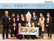 学園祭グランプリ2017、MVPは東京外国語大学
