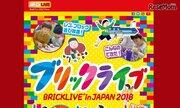 レゴブロックで多彩な体験「BRICKLIVE in JAPAN 2018」12/29-1/6