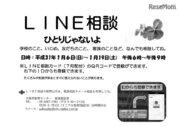 大阪府、LINEを活用した教育相談…1/6-19実施