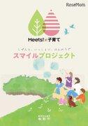 埼玉県飯能市、市内の子育て情報を集約したWebサイト公開