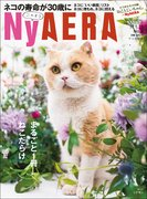 「AERA」から猫だらけの「NyAERA(ニャエラ)」が臨時増刊 巻頭特集は働く猫の撮り下ろし、「ネコの寿命が30歳に?」など最新猫事情も
