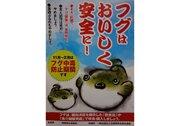 「食通を気取るのは、やめて」 兵庫県のフグ毒啓発ポスターが辛辣すぎると話題に