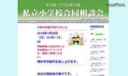 【小学校受験】23校が集結「東急線・小田急線沿線私立小学校合同相談会」1/20