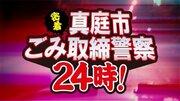 まさかの「警察24時」本気パロディー 岡山県真庭市の謎動画、狙いはどこに?