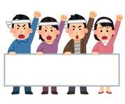 交通機関のストライキは「迷惑」なのか 「日本では労働者の権利に対する理解が広まっていない」と弁護士は指摘