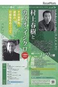 村上春樹とカズオ・イシグロをめぐる講演&音楽会…名古屋1/27