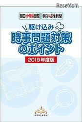 画像:入試の直前対策「時事問題対策のポイント」Kindle版発売、朝日学生新聞社