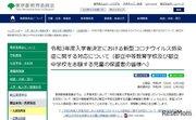 【中学受験2021】東京都立中、コロナ感染者の追試験実施せず