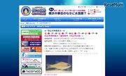 ヨコハマおもしろ水族館「お正月特別展示」12/29-1/6
