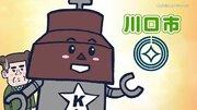 【Jタウン動画大賞】自虐賞・埼玉県川口市/「ほぼ東京」を自称する