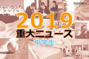 【2019年重大ニュース-中学生】英語力の現状、デジタルネイティブの実力など