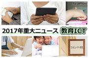 【2017年重大ニュース-教育ICT】渋谷区の躍進、VR技術の教育進出…EDIXは関西へ