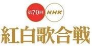 """""""おげんさん""""に嵐×米津玄師コラボ曲も初披露「第70回 NHK紅白歌合戦」"""